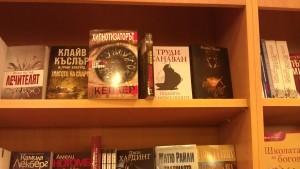 """щанд с новоиздадени книги в книжарница """"Сиела"""""""
